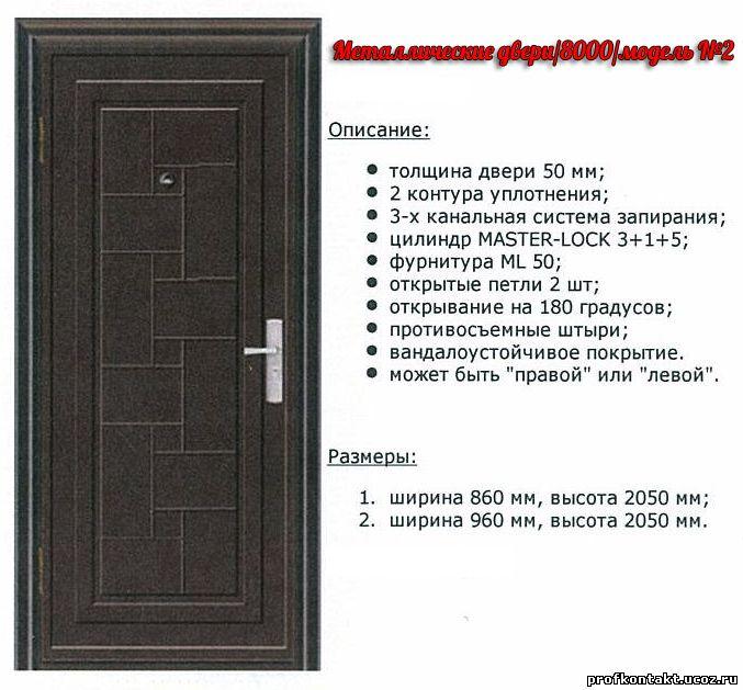 дверь металлическая 8000